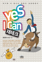 YES I CAN 재테크