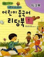 어린이 중국어 리딩북. 1(워크북)