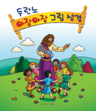 두란노 아장아장 그림 성경