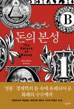 돈의 본성