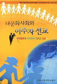 다문화사회와 이주자 선교