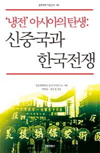 냉전 아시아의 탄생: 신중국과 한국전쟁