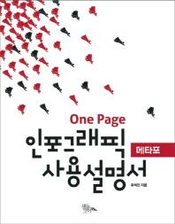 One Page 인포그래픽 사용설명서(메타포)