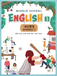 내신평정 Middle School English(중학 영어) 3-2 평가문제집(2021)