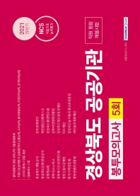 2021 하반기 경상북도 공공기관 직원 통합 채용시험 봉투모의고사 5회