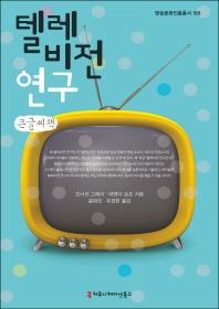 텔레비전 연구(큰글씨책)