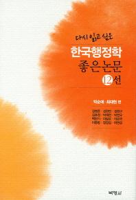 다시 읽고 싶은 한국행정학 좋은논문 12선