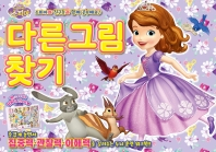 디즈니 리틀 프린세스 소피아 워크북. 4: 다른그림찾기