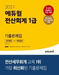 에듀윌 전산회계 1급 기출문제집(2021)