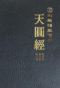 미륵대도경전 천원경. 4~6
