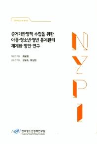 증거기반정책 수립을 위한 아동 청소년 청년 통계관리 체계화 방안 연구