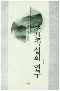 조선족설화 연구