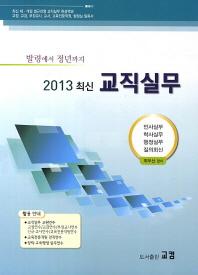 최신 교직실무(2013)
