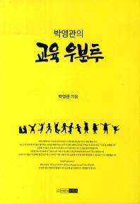 박영관의 교육 우분투