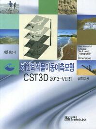 해안퇴적물이동예측모형 CST3D 2013-VER1