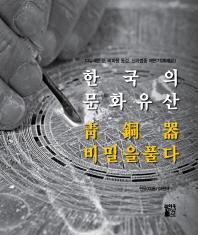 한국의 문화유산 청동기 비밀을 풀다