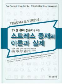 T&S 관리 전문가를 위한 스트레스 중재의 이론과 실제