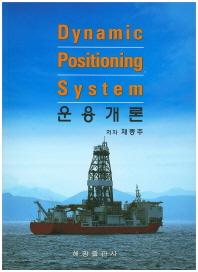 Dynamic Positioning System 운용개론