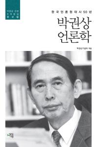 박권상 언론학
