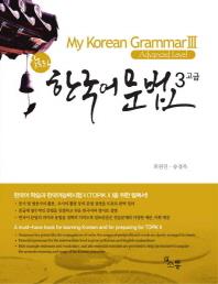알토란 한국어 문법3 고급(Advanced Level)