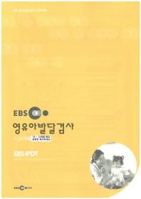EBS 영유아발달검사(10~12개월)