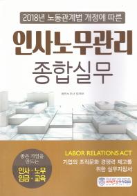 노동관계법 개정에 따른 인사노무관리 종합실무(2018)