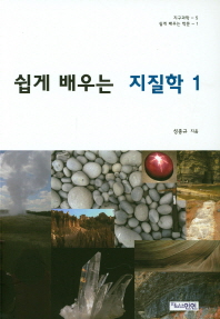 쉽게 배우는 지질학. 1