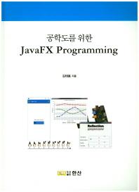 공학도를 위한 JavaFX Programming