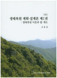 생태복원 계획 설계론. 1: 생태복원 이론과 법 제도