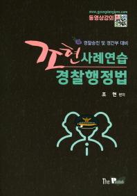 조현 경찰행정법 사례연습(2017)