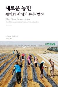새로운 농민 세계화 시대의 농촌발전