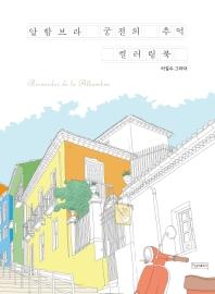 알함브라 궁전의 추억 컬러링북