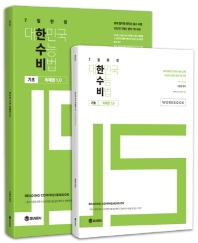 대한민국 수능 비법 기초 독해편 1.0 워크북 세트