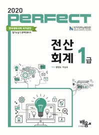 Perfect 전산회계 1급(2020)