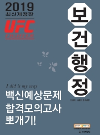 UFC 파이터 보건행정 백신예상문제 합격모의고사 뽀개기(2019)