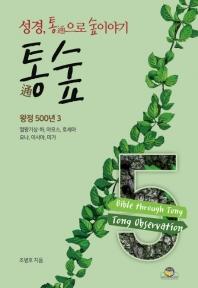 통숲. 5: 왕정 500년(3)