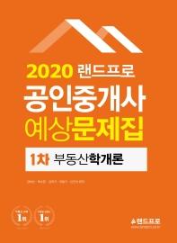 부동산학개론 예상문제집(공인중개사 1차)(2020)