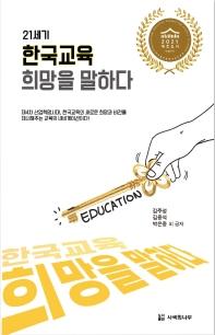 21세기 한국교육 희망을 말하다