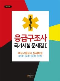 응급구조사 국가시험 문제집. 1