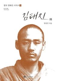 김태진 전