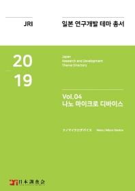 일본조사회 일본 연구개발 테마 총서 Vol. 04: 나노 마이크로 디바이스(2019)