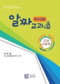 특수교육 알짜교과서 교과교육학