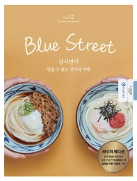 블루 스트리트(Blue Street) Vol. 12: 삼시면끼 멈출 수 없는 젓가락 비행(바우처에디션)