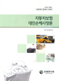 자동차보험 대인손해사정론(손해사정사 3종 대인 2차대비)(2012)