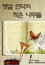 햇살 언덕의 작은 나무들_김여울