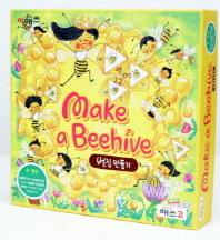 매쓰고 Make a Beehive(벌집 만들기)