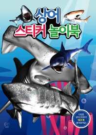 상어 스티커 놀이북