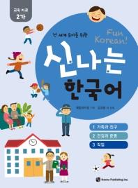 신나는 한국어: 교육자료 2가(1 가족과 친구, 2 건강과 운동, 3 직업)
