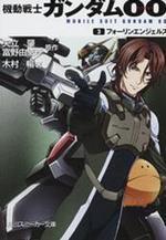 機動戰士ガンダム00   3