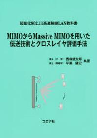 MIMOからMASSIVE MIMOを用いた傳送技術とクロスレイヤ評價手法 超進化802.11高速無線LAN敎科書
